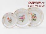 Набор тарелок, Соната, Цветы на перламутре.Чехия, 18 предметов