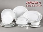 Сервиз столовый, Соната, Классика.Чехия, 25 предметов