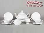 Сервиз чайный, Соната, Классика.Чехия, 15 предметов