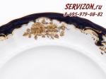 Набор тарелок 19 см, Соната, Золотой узор.Чехия, 6 штук