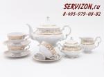 Сервиз чайный, Соната, Золотой мотив.Чехия, 15 предметов