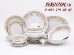 Сервиз столовый, Соната, Золотой мотив.Чехия, 24 предмета