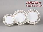 Набор тарелок, Соната, Золотой мотив.Чехия, 18 предметов