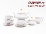Сервиз чайный, Соната, Тонкое золото.Чехия, 15 предметов