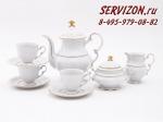 Сервиз кофейный, Соната, Тонкое золото.Чехия, 15 предметов