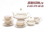 Сервиз чайный, Соната, Изящное золото.Слоновая кость. Чехия, 15 предметов