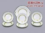 Сервиз для торта, Соната, Изящное золото.Чехия, 7 предметов