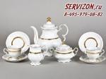 Сервиз кофейный, Соната, Изящное золото.Чехия, 15 предметов