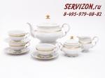 Сервиз чайный, Соната, Изящное золото.Чехия, 15 предметов