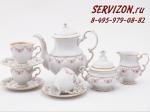 Сервиз кофейный, Соната, Розовые цветы.Чехия, 15 предметов