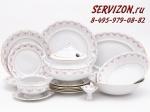 Сервиз столовый, Соната, Розовые цветы.Чехия, 25 предметов