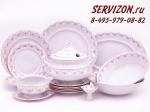 Сервиз столовый, Соната, Розовые цветы.Розовый фарфор.Чехия, 25 предметов