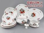 Сервиз столовый, Соната, Вишневый сад.Чехия, 25 предметов