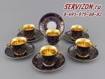 Набор высоких чашек Винзор 13160413-C341.Чехия, 6 штук