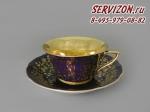 Чашка низкая с блюдцем Винзор 13120424-D341.Чехия