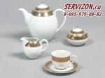 Кофейный сервиз Опал. Широкий кант платина, золото. Чехия. (6 персон 15 предметов)