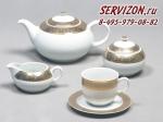 Чайный сервиз Опал. Широкий кант платина, золото. Чехия. (6 персон 15 предметов)