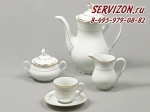 Кофейный сервиз Констанция . Отводка золото. Чехия. (6 персон 15 предметов)