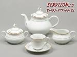 Чайный сервиз Констанция . Отводка золото. Чехия. (6 персон 15 предметов)