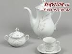 Кофейный сервиз Констанция . Серебряные колосья. Чехия. (6 персон 15 предметов)