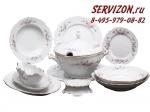 Столовый сервиз на 12 персон- 67 предметов , Бернадотт, Бледные розы. Отводка золото.