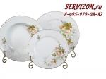 Набор тарелок Бернадотт, Зеленый цветок, 18 предметов