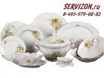 Столовый сервиз Бернадотт, Зеленый цветок, 25 предметов