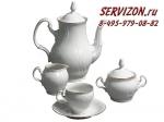 Кофейный сервиз Бернадотт. Отводка золото. Чехия. (6 персон 15 предметов)