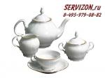 Чайный сервиз Бернадотт. Отводка золото. Чехия. (6 персон 15 предметов)