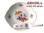 Тарелка для торта с лопаткой Бернадотт. Мейсенский букет. Чехия. (27 см)