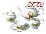 Чайный сервиз Бернадотт. Охотничьи сюжеты. Чехия. (12 персон 41 предметов)