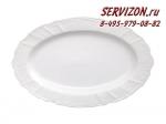Блюдо овальное Бернадотт. Белая посуда. Чехия. (39 см)