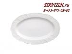 Блюдо овальное Бернадотт. Белая посуда. Чехия. (26 см)