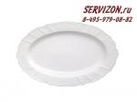 Блюдо овальное Бернадотт. Белая посуда. Чехия. (34 см)