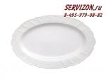Блюдо овальное Бернадотт. Белая посуда. Чехия. (36 см)
