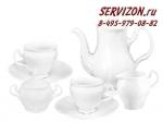 Кофейный сервиз Бернадотт. Белая посуда. Чехия. (6 персон 15 предметов)